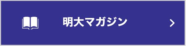 明大マガジン