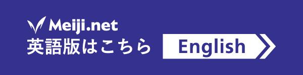 Meiji.net英語版