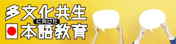 多文化共生日本語教育