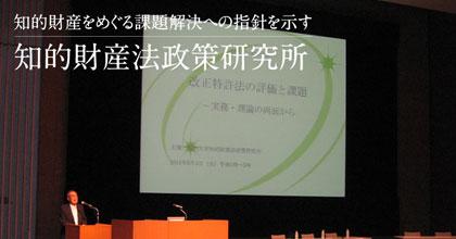 知的財産法政策研究所 – 知的財産をめぐる課題解決への指針を示す –
