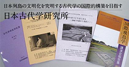 日本古代学研究所 – 日本列島の文明化を究明する古代学の国際的構築を目指す –