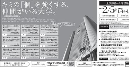 北國新聞2010年12月 掲載