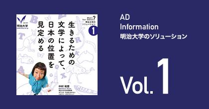 生きるための文学によって、日本の位置を見定める