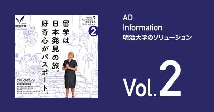 留学は日本発見の旅。好奇心がパスポート。