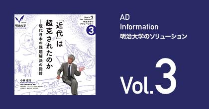 「近代」は超克されたのか ―現代日本の課題解決の指針