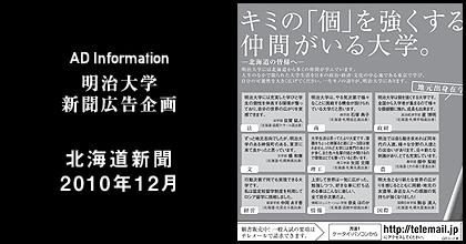 北海道新聞2010年12月 掲載