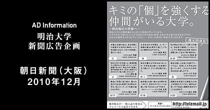 朝日新聞(大阪)2010年12月 掲載