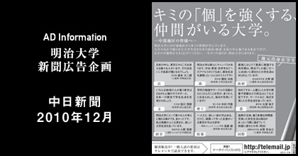 中日新聞2010年12月 掲載