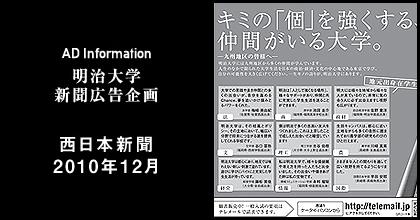 西日本新聞2010年12月 掲載