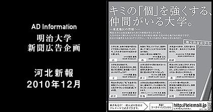 河北新報2010年12月 掲載