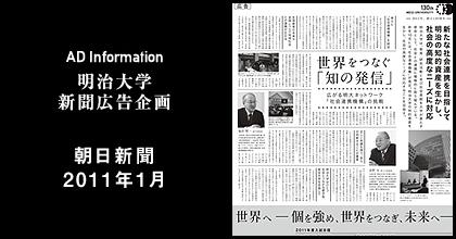 朝日新聞2011年1月 掲載