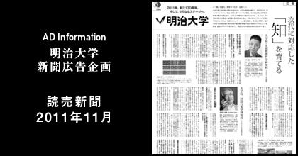 読売新聞2011年11月 掲載