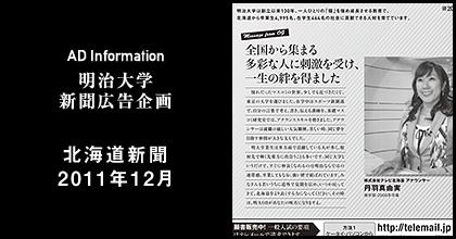 北海道新聞2011年12月 掲載