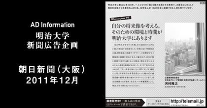 朝日新聞(大阪)2011年12月 掲載