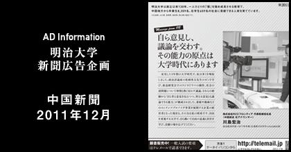 中国新聞2011年12月 掲載