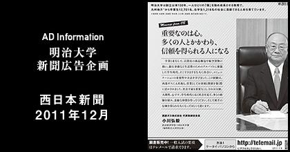 西日本新聞2011年12月 掲載