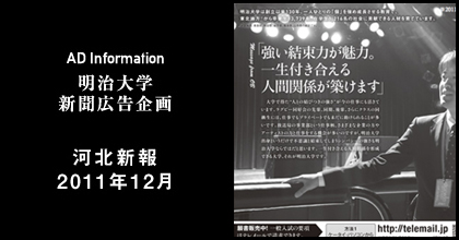 河北新報2011年12月 掲載