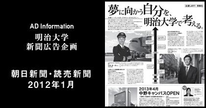 朝日新聞・読売新聞2012年1月 掲載