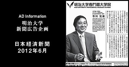 日本経済新聞2012年6月 掲載