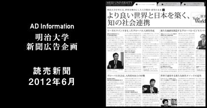 読売新聞2012年6月 掲載