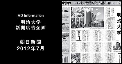 朝日新聞2012年7月 掲載