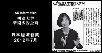日本経済新聞2012年7月 掲載