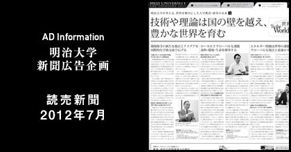 読売新聞2012年7月 掲載