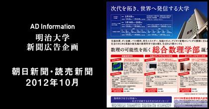 朝日新聞・読売新聞2012年10月 掲載
