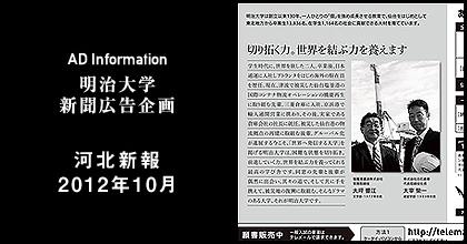 河北新報2012年10月 掲載