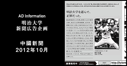中國新聞2012年10月 掲載