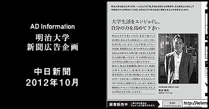 中日新聞2012年10月 掲載