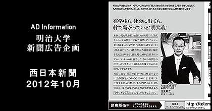 西日本新聞2012年10月 掲載