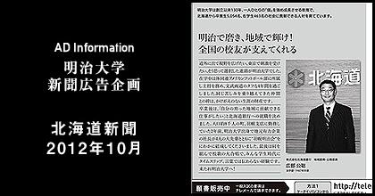 北海道新聞2012年10月 掲載