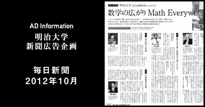 毎日新聞2012年10月 掲載