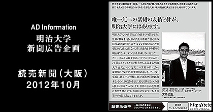 読売新聞(大阪)2012年10月 掲載