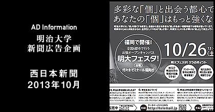 西日本新聞2013年10月 掲載