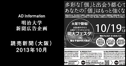 読売新聞(大阪)2013年10月 掲載