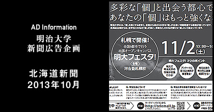 北海道新聞2013年10月 掲載