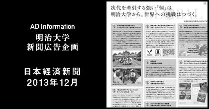 日本経済新聞2013年12月 掲載