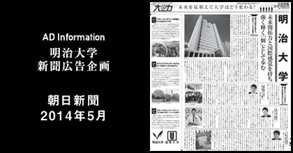 朝日新聞2014年5月掲載