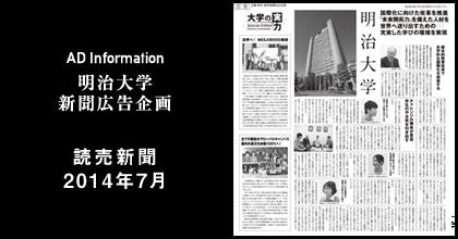 読売新聞2014年7月 掲載