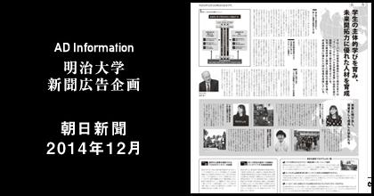 朝日新聞2014年12月 掲載