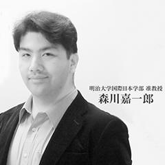森川 嘉一郎