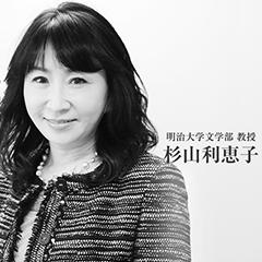 杉山 利恵子