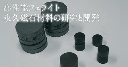 高性能フェライト永久磁石材料の研究と開発