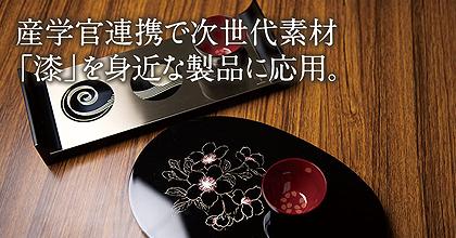 産学官連携で次世代素材「漆」を身近な製品に応用 – 漆の可能性をひろげるため、地元川崎の企業と生活の中の新しい漆器の開発に取り組んでいます。 –