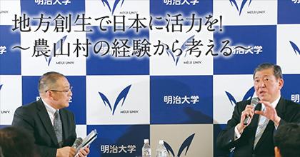 【特別対談】地方創生で日本に活力を! – 農山村の経験から考える –