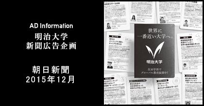 朝日新聞2015年12月 掲載