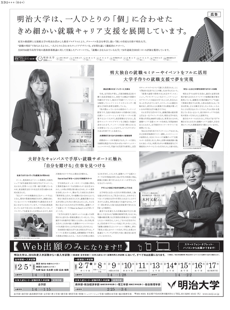 読売新聞2015年12月 掲載
