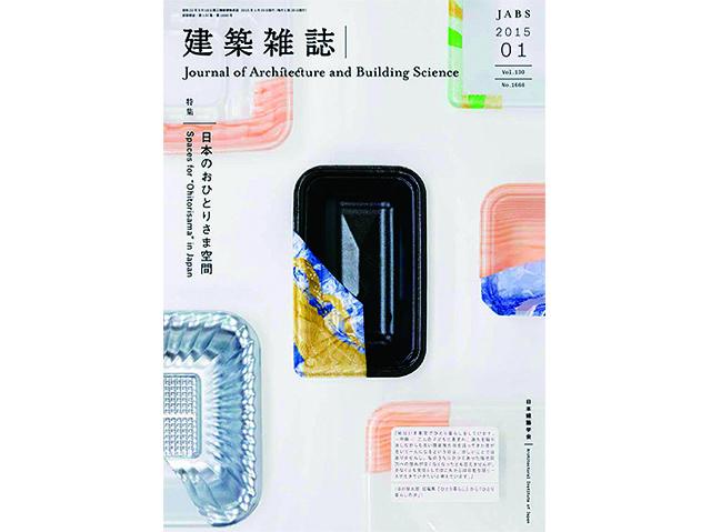 『建築雑誌』2015年1月号表紙